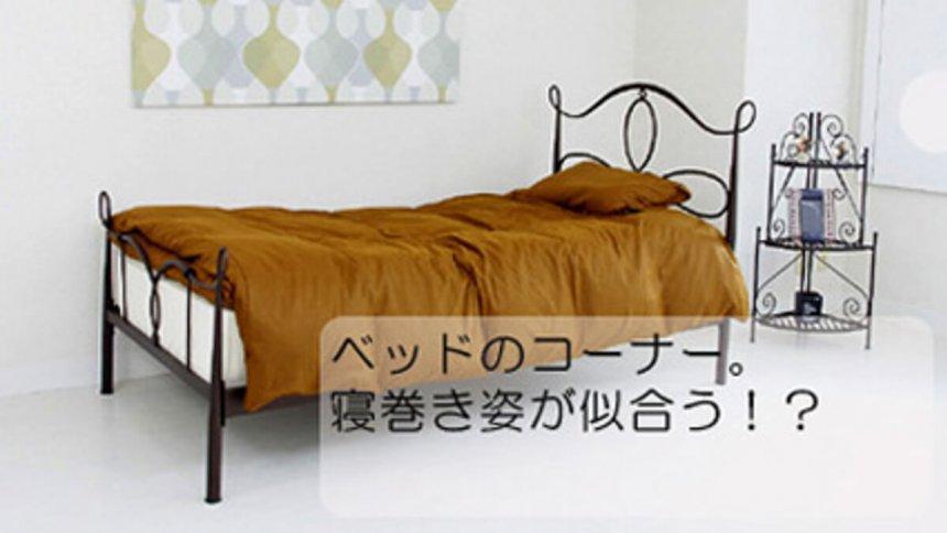 Fresh!Zero Studio ベッド