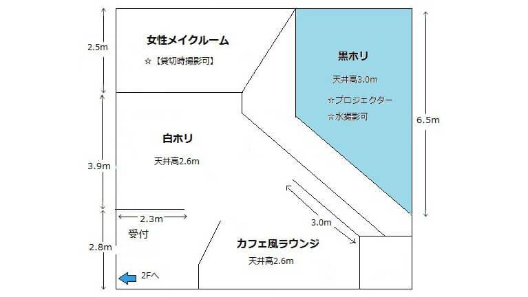 studio瑞 フロアマップ1F