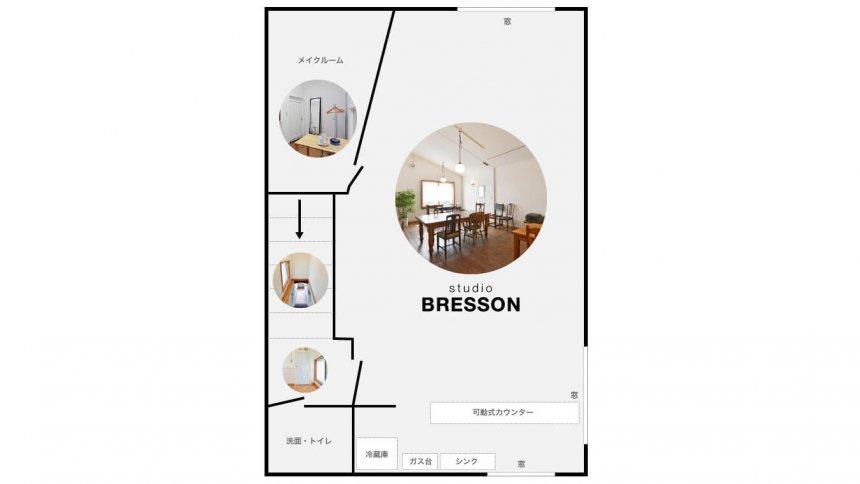 studio Bresson フロアマップ