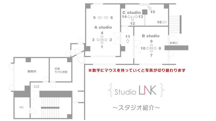 スタジオリンク フロアマップ