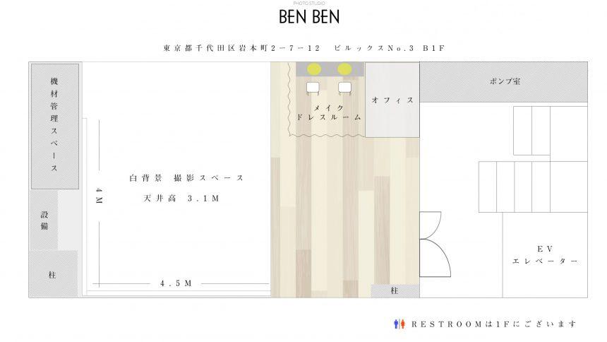 スタジオベンベン フロアマップ